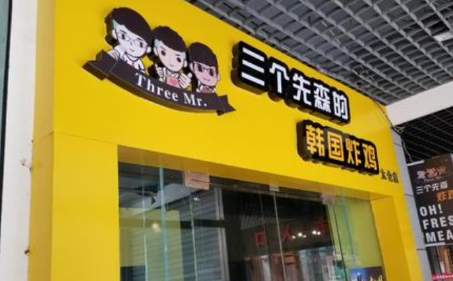三个先森的韩国炸鸡加盟费多少钱