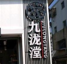 九瀧漟奶茶