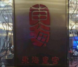 东海皇宫海鲜酒家