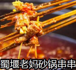 蜀堰老媽砂鍋串串