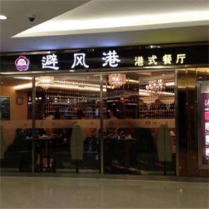 避风港港式餐厅