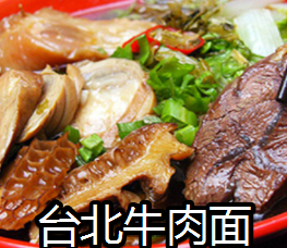 臺北牛肉面