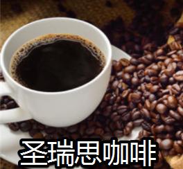 圣瑞思咖啡