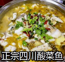 正宗四川酸菜魚