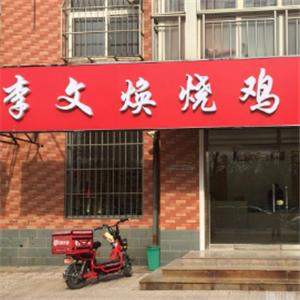李文煥燒雞