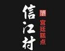 信江村糕点