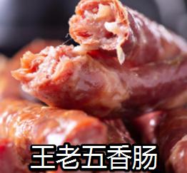 王老五香腸
