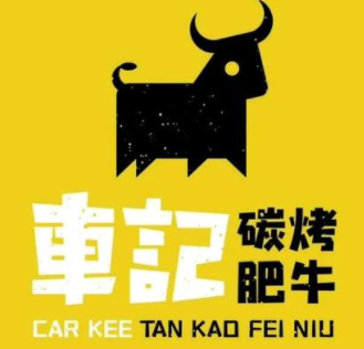 车记碳烤肥牛