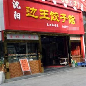 邊王餃子館