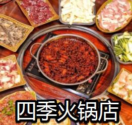 四季火鍋店