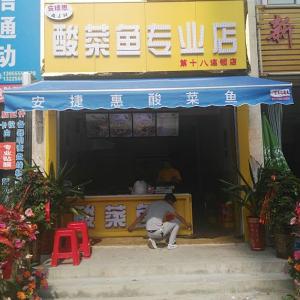 安捷惠酸菜鱼
