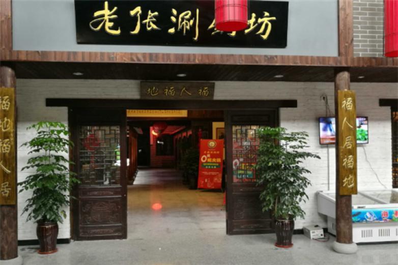 老张涮锅坊加盟