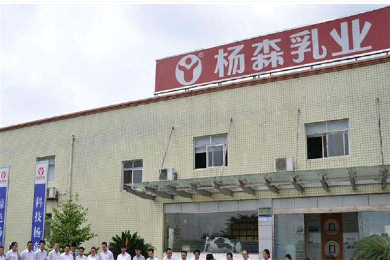 杨森乳业加盟