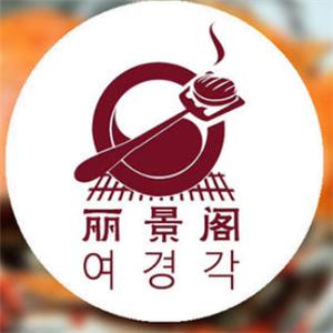 麗景閣自助烤肉