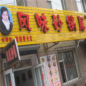 陳麗珠風味砂鍋居