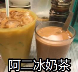 阿二冰奶茶