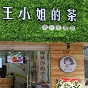 王小姐的店