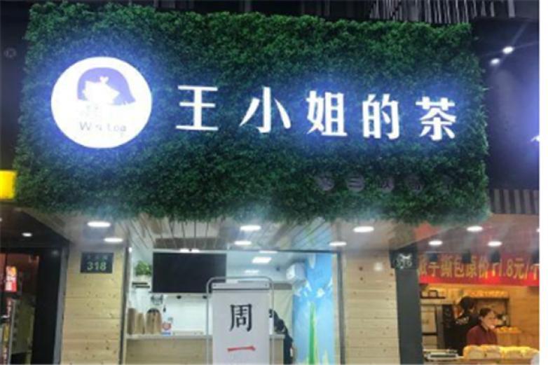 王小姐的店加盟