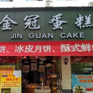 金冠蛋糕店