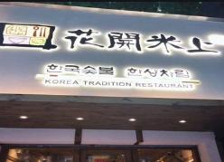花开米上韩国料理