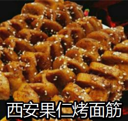西安果仁烤面筋