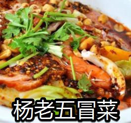 杨老五冒菜