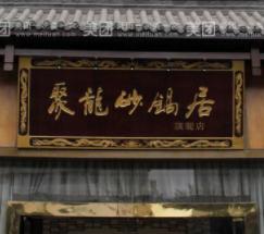 聚龙砂锅居