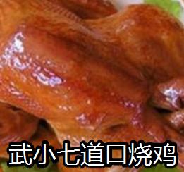 武小七道口烧鸡