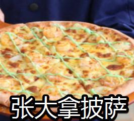 张大拿披萨