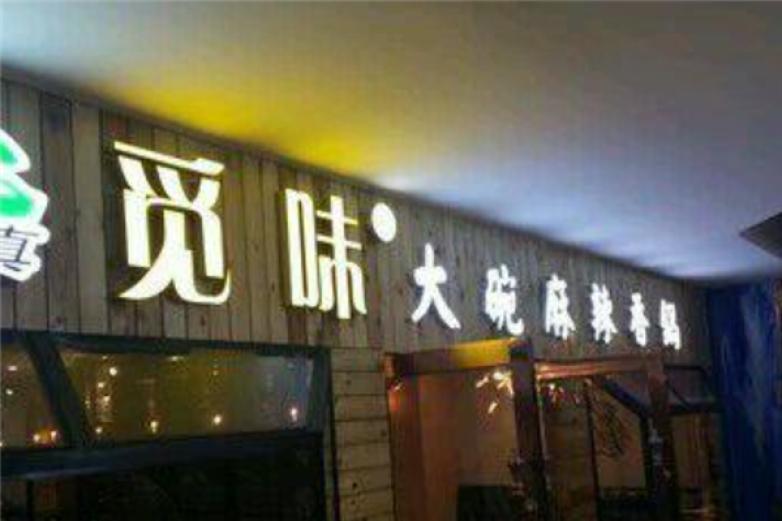 觅味大碗麻辣香锅加盟