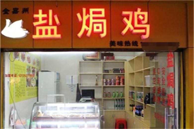 梅县盐焗鸡加盟