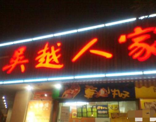 吴越人家面馆
