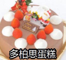 多柏思蛋糕