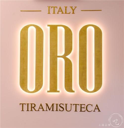 ORO提拉米苏
