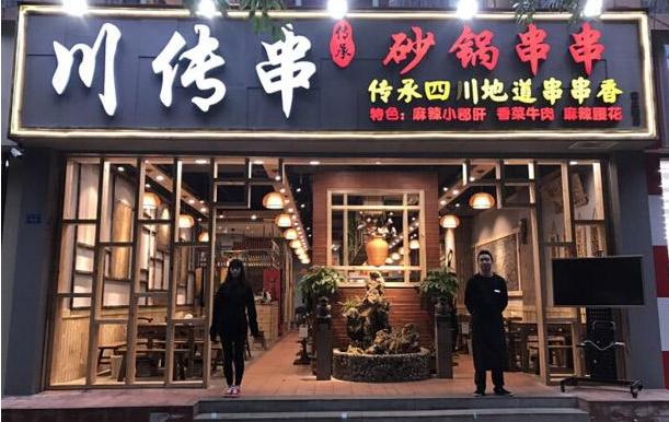 铜管厂砂锅串串加盟需要多少钱