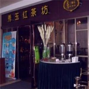 秀玉茶餐厅