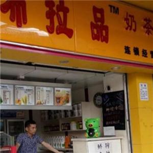 布拉品奶茶店