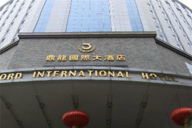鼎龍國際大酒店加盟