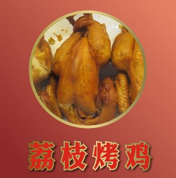 荔枝柴烤鸡
