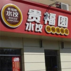 贵福园饺子