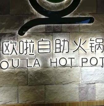 歐啦自助火鍋