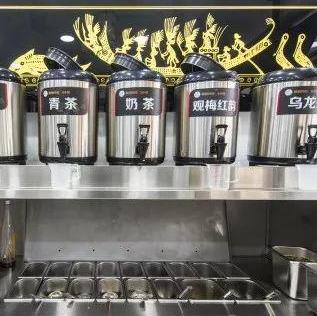 青石榴茶饮研究所