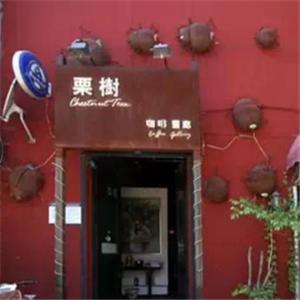 栗树咖啡馆