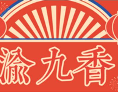 渝九香川菜馆
