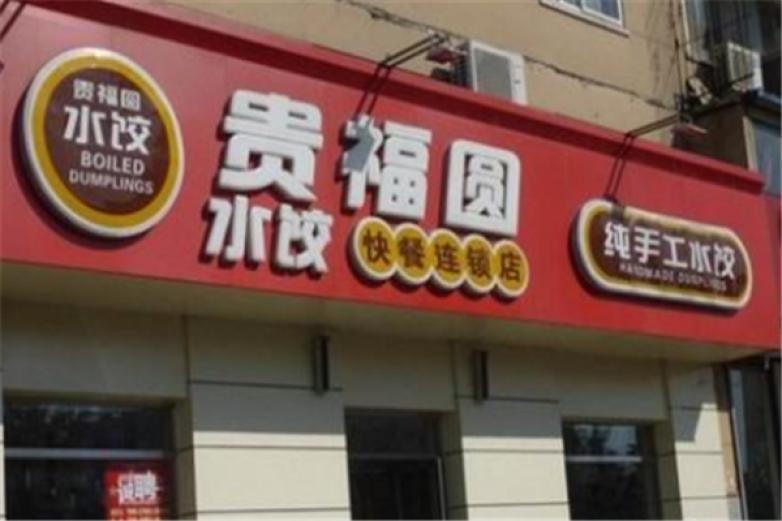 贵福园饺子加盟