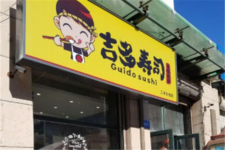 吉多寿司加盟