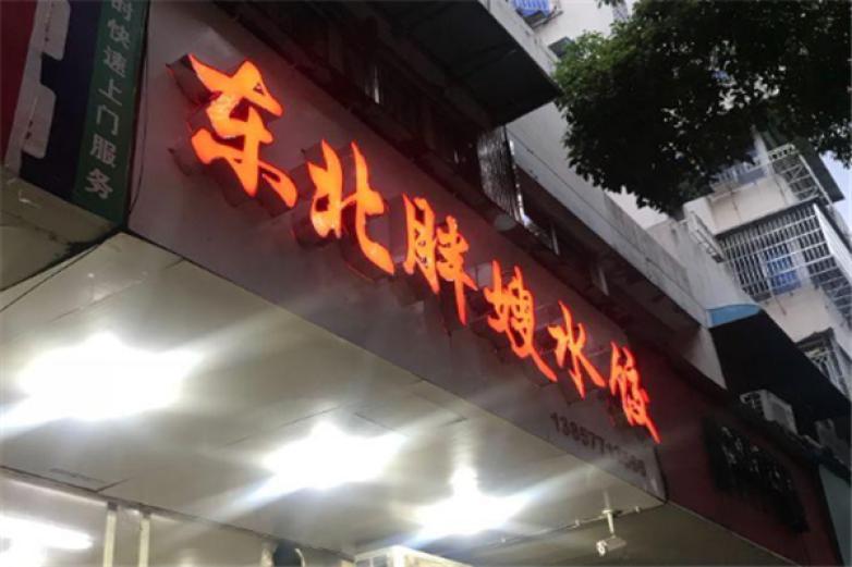东北胖嫂水饺加盟