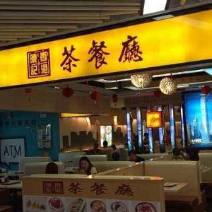 陈记茶餐厅