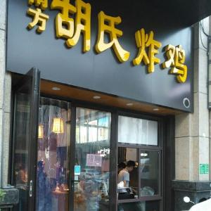 南方胡氏炸雞