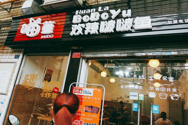 喵董歡辣啵啵魚加盟費多少錢